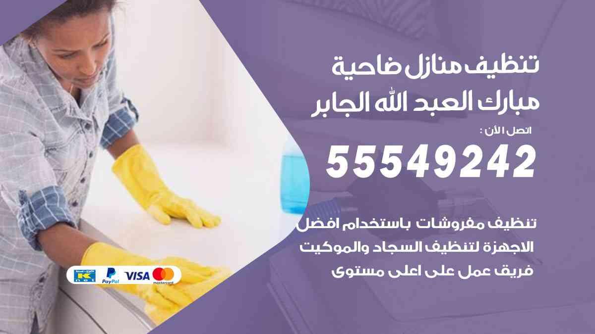 تنظيف منازل ضاحية مبارك العبدالله الجابر