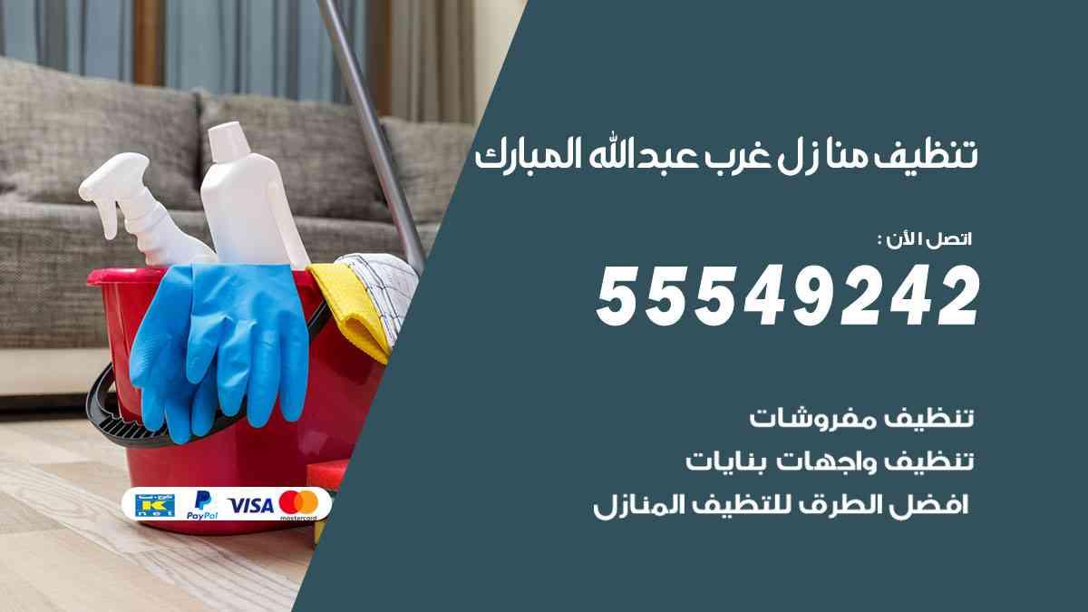 تنظيف منازل غرب عبدالله مبارك 55549242 شركة تنظيف منازل وشقق وفلل