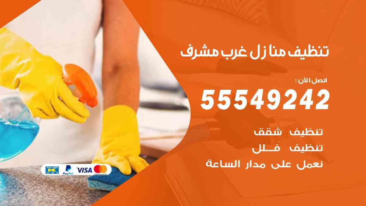 تنظيف منازل غرب مشرف 55549242 شركة تنظيف منازل وشقق وفلل
