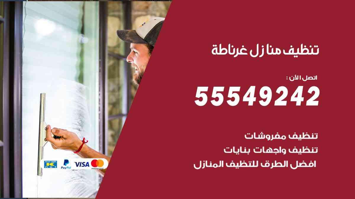 تنظيف منازل غرناطة 55549242 شركة تنظيف منازل وشقق وفلل