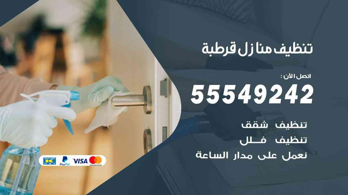 تنظيف منازل قرطبة 55549242 شركة تنظيف منازل وشقق وفلل