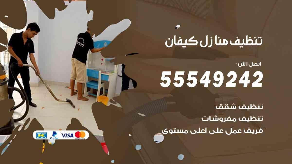 تنظيف منازل كيفان 55549242 شركة تنظيف منازل وشقق وفلل