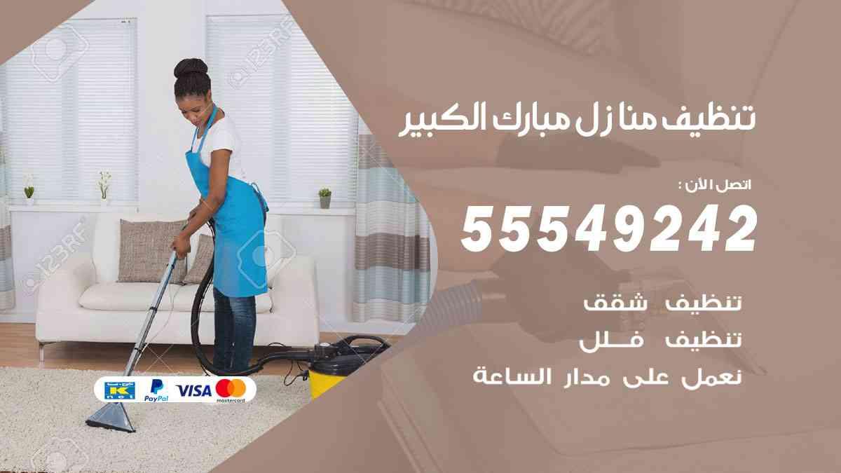 تنظيف منازل مبارك الكبير 55549242 شركة تنظيف منازل وشقق وفلل
