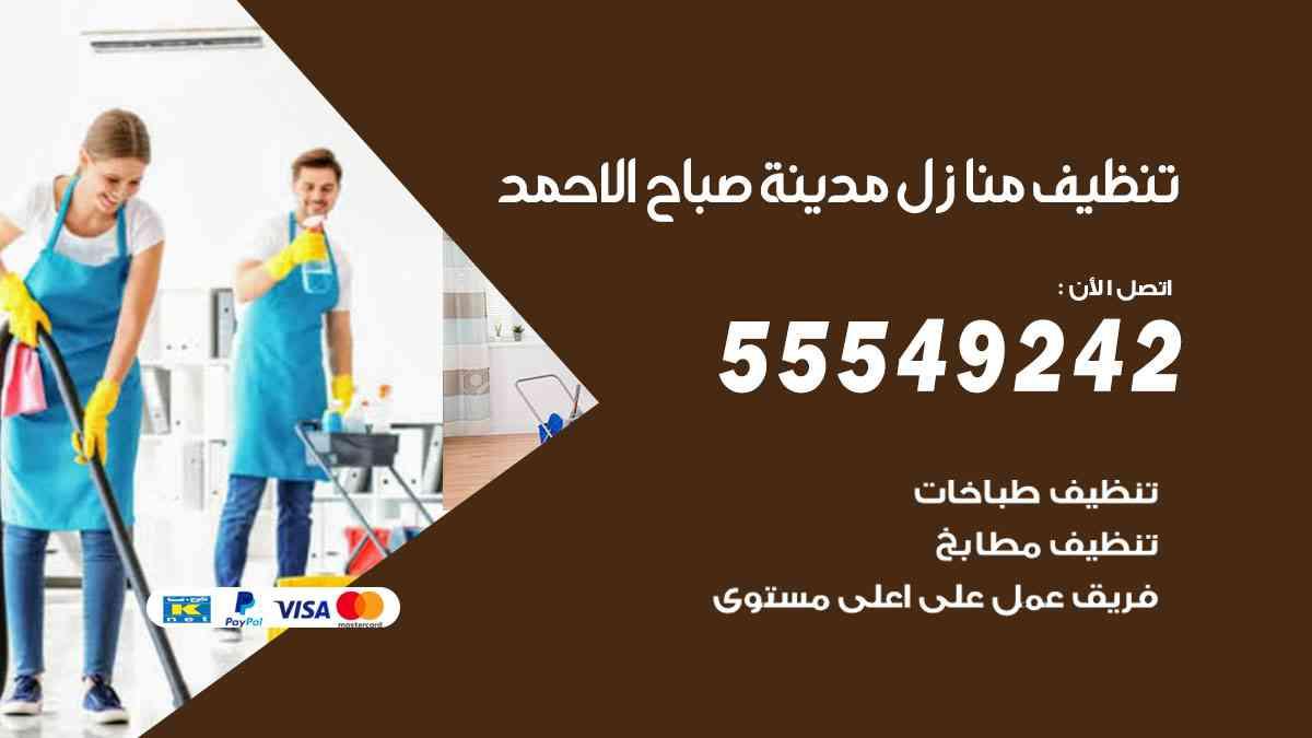 تنظيف منازل مدينة صباح الأحمد 55549242 شركة تنظيف منازل وشقق وفلل