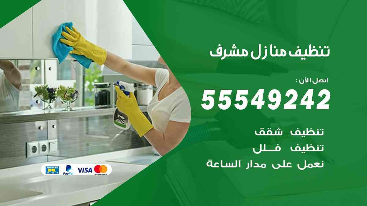 تنظيف منازل مشرف 55549242 شركة تنظيف منازل وشقق وفلل