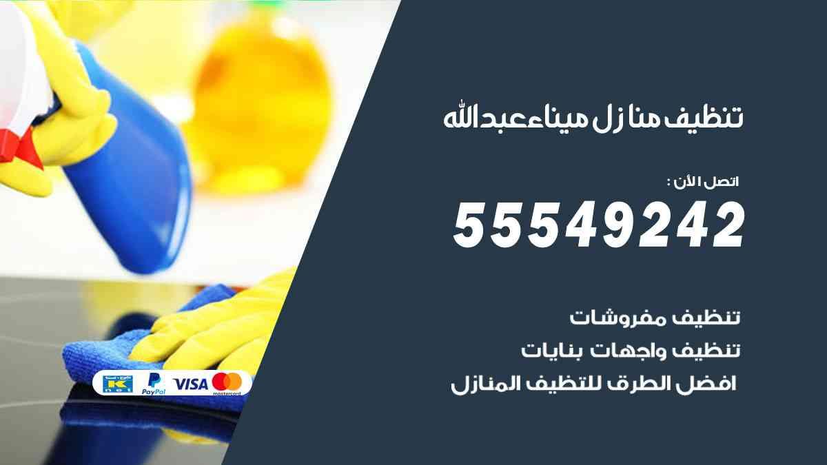تنظيف منازل ميناء عبدالله 55549242 شركة تنظيف منازل وشقق وفلل
