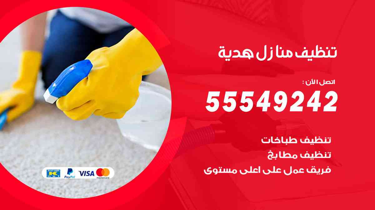 تنظيف منازل هدية 55549242 شركة تنظيف منازل وشقق وفلل