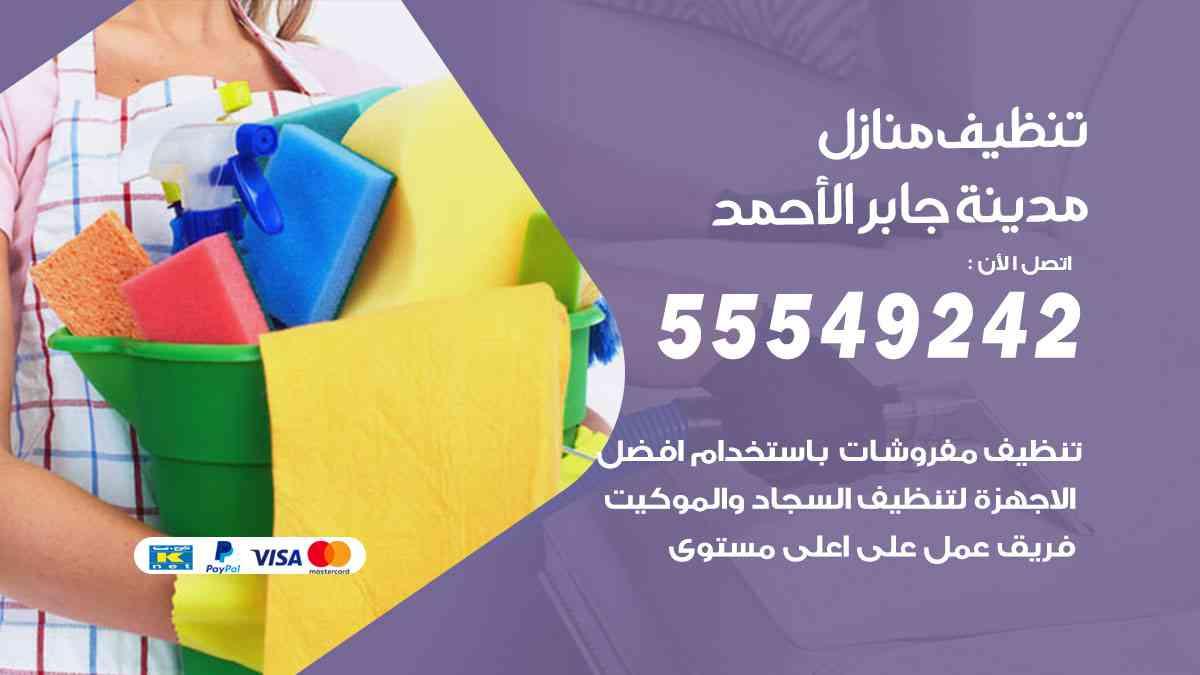 تنظيف منازل مدينة جابر الأحمد 55549242 شركة تنظيف منازل وشقق وفلل